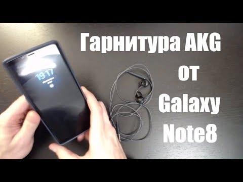 наушники Akg Samsung S9
