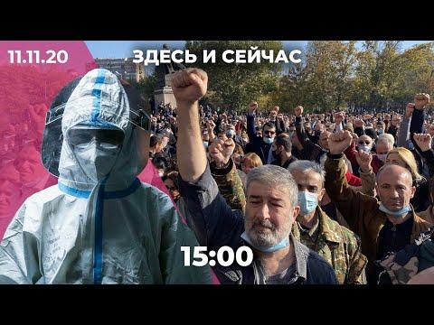 Митинг в Ереване против решения по Карабаху. Рекордная смертность от COVID за сутки в России