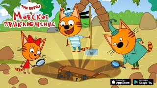 Три Кота Морское Приключение (бесплатно на iOS и Android)