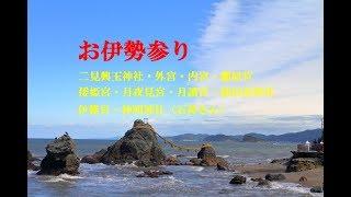 お伊勢参り Shinto shrine ISEJINGU