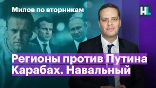 Регионы против Путина. Карабах. Навальный