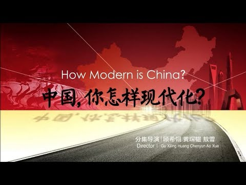 China's Challenges II E05: How Modern is China? 中国,你怎样现代化?