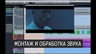 Sound Design: Монтаж и Обработка звука
