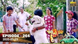 Hathe Kalliya | Episode 264 | 2020-05-25 Thumbnail