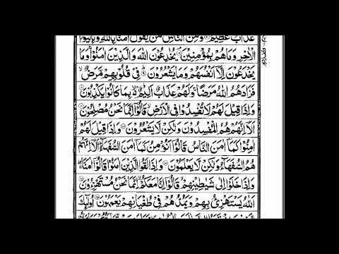Quran padhna seekhe क़ुरआन पढ़ना सीखें(24)