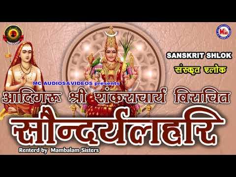 Soundarya Lahari  Full in Sanskrit | Sanscrito Mantras | Sanskrit Devotional Songs| Mambalam Sisters