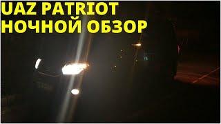 УАЗ Patriot - Ночной обзор UAZ PATRIOT (4k)