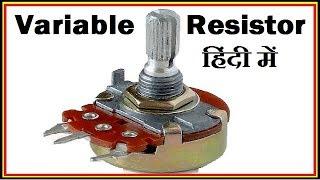 Variable Resistor in Hindi | Potentiometer | Preset Resistor