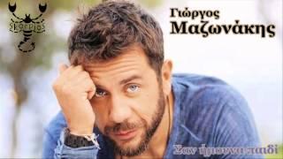 Watch music video: Giorgos Mazonakis - San Imouna Paidi