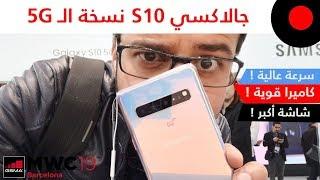 MWC2019: نظرة على نسخة الـ 5G من هاتف سامسونج جالكسي S10 !