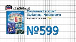 Задание № 599 - Математика 6 класс (Зубарева, Мордкович)