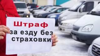 видео Штраф за езду без страховки