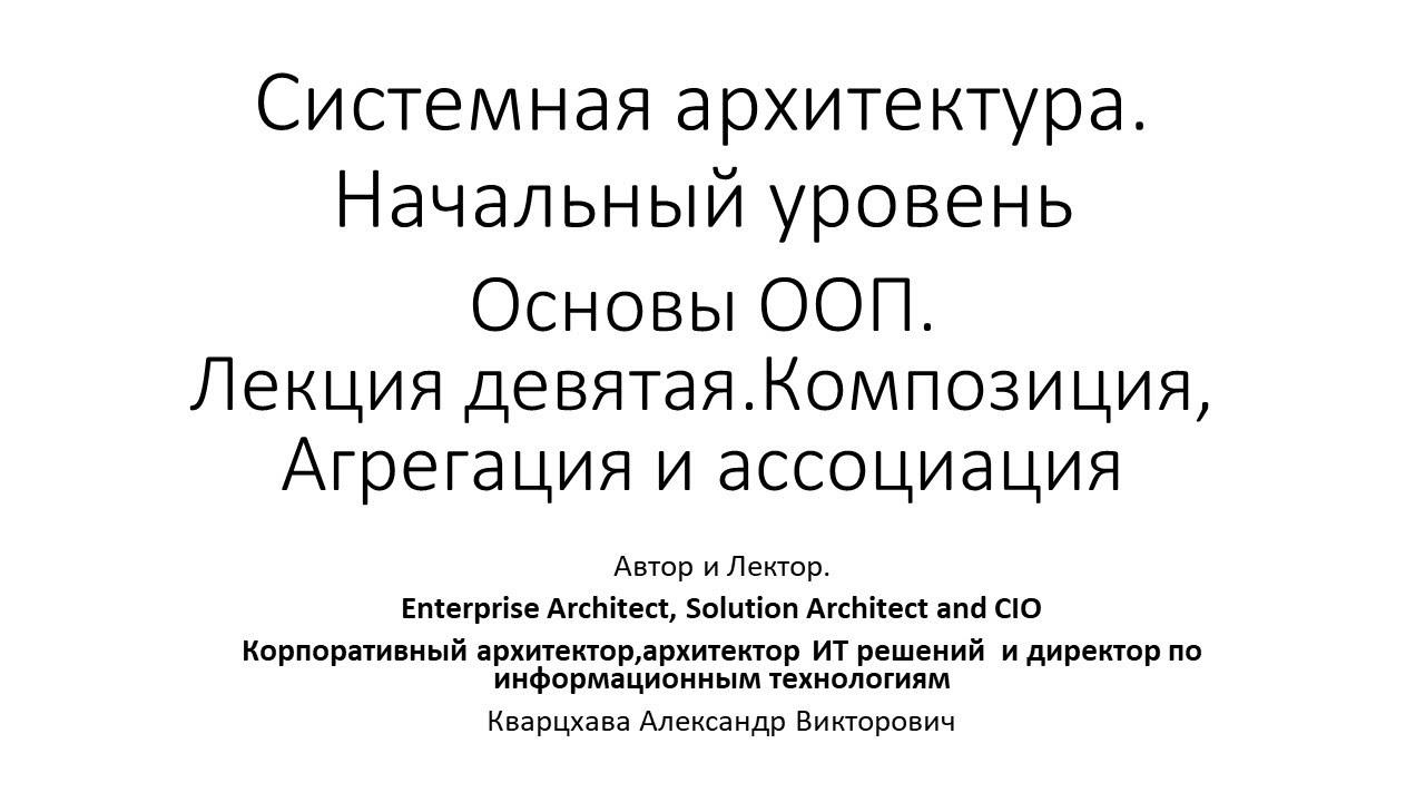 Курс по системной архитектуре. Начальный уровень. Лекция девятая. Композиция, агрегация и ассоциация