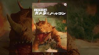 欲深な日本人がバルゴンの卵を宝石と間違えて持ち帰ったため新怪獣バル...