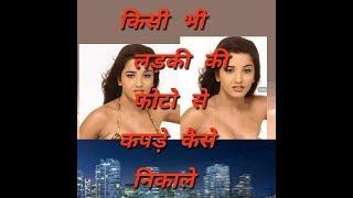 vuclip किसी भी लड़की की फोटो से कपड़े कैसे हटाए Kisi bhi ladki ki photo se kapde Kaise hataye