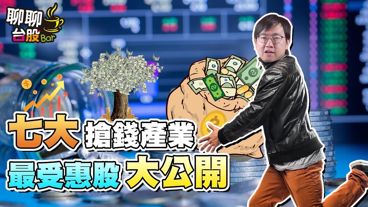 【聊聊台股bar #25】七大搶錢產業最受惠股大公開