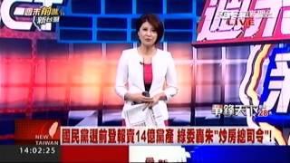 三立新聞(Youtube)