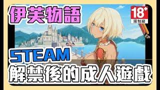 《聊Game》伊芙物語➤STEAM解禁後的成人遊戲◆卡牌戰鬥小品