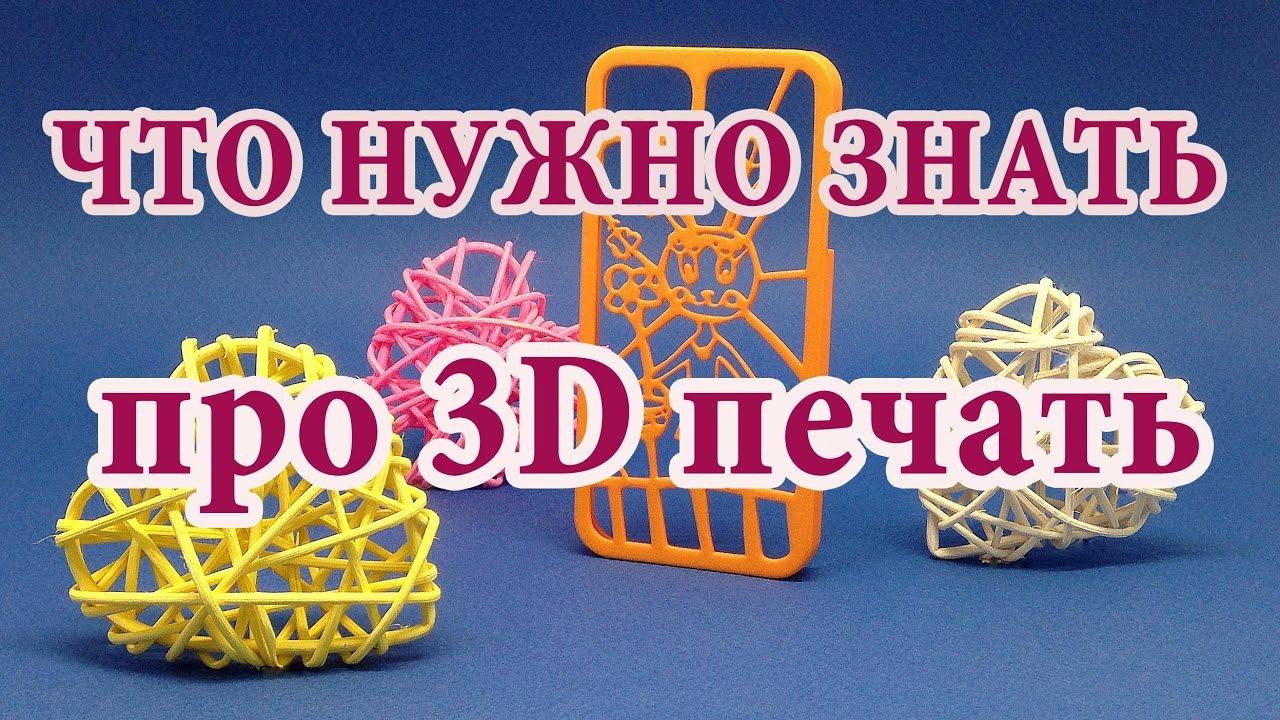 Печать домов на 3D принтере - YouTube