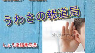 なんでも鑑定団 岡田英吉プロデューサー画像流出で責任者へ抗議が殺到している。その②