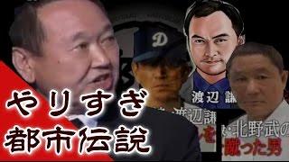 【やりすぎ都市伝説】2009 夏 主題:高倉健、渡辺謙、北野武のオファー...