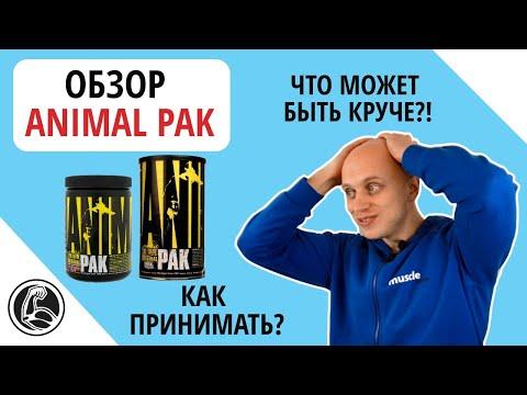 Animal Pak Обзор, как принимать витамины? Сравнение состава порошок и таблетки