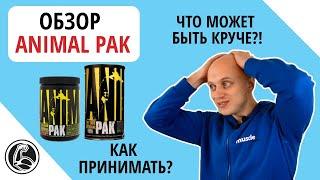постер к видео Animal Pak Обзор, как принимать витамины? Сравнение состава порошок и таблетки