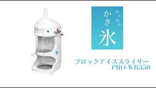 KIPROSTAR業務用かき氷機PRO-WB350でふわふわかき氷!