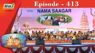 NAAMA SAAGAR - EP - 413 | 21-01-18