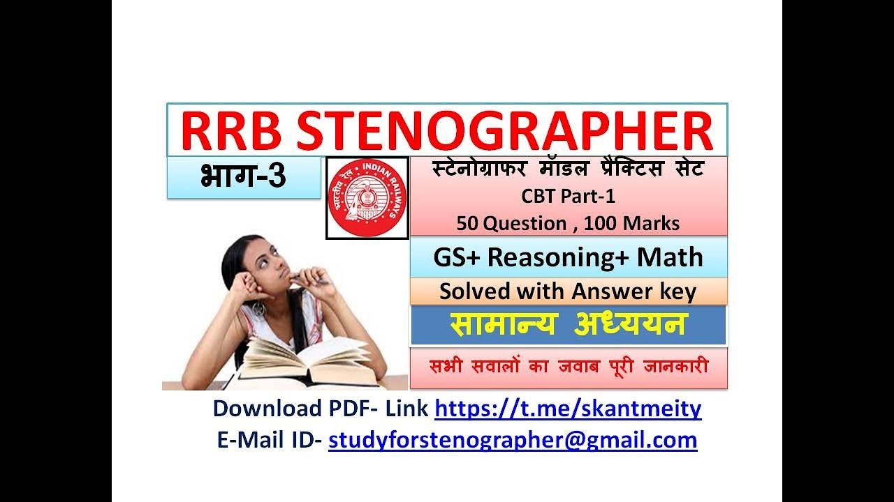 RRB स्टेनोग्राफर CBT Exam Model Practice Set # / RRB Steno Previous paper  solved with Ans & PDF