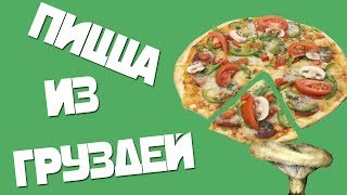 Пицца Из Груздей