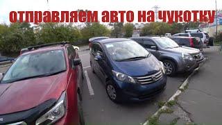 Авторынок зеленый угол Что покупают Отправляем авто на Чукотку