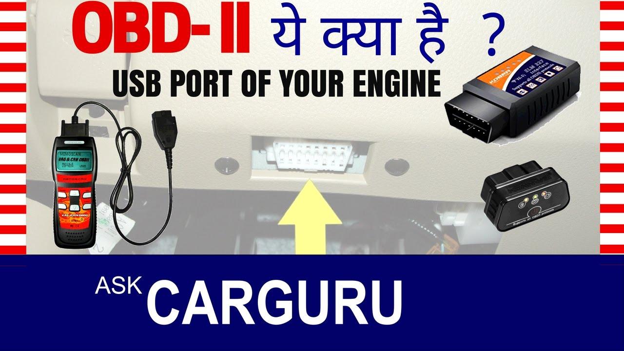 OBD 2, On-board diagnostics, CARGURU, How to Diagnose your Engine, error  code,कार इंजन का USB पोर्ट