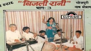 Sab Dinke Kasar Ehe Holi Me Chukai || Bhojpuri Nach Program  || Bijali Rani