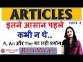 Articles in English Grammar | Tricks & Tips By Rani Mam For SSC CGL/BANK PO/IBPS/UPSC [Hindi] Part-2