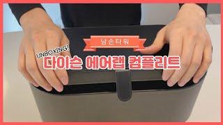 남손타워 ㅣ 손이 예쁜 남자의 다이슨 에어랩 컴플리트 …