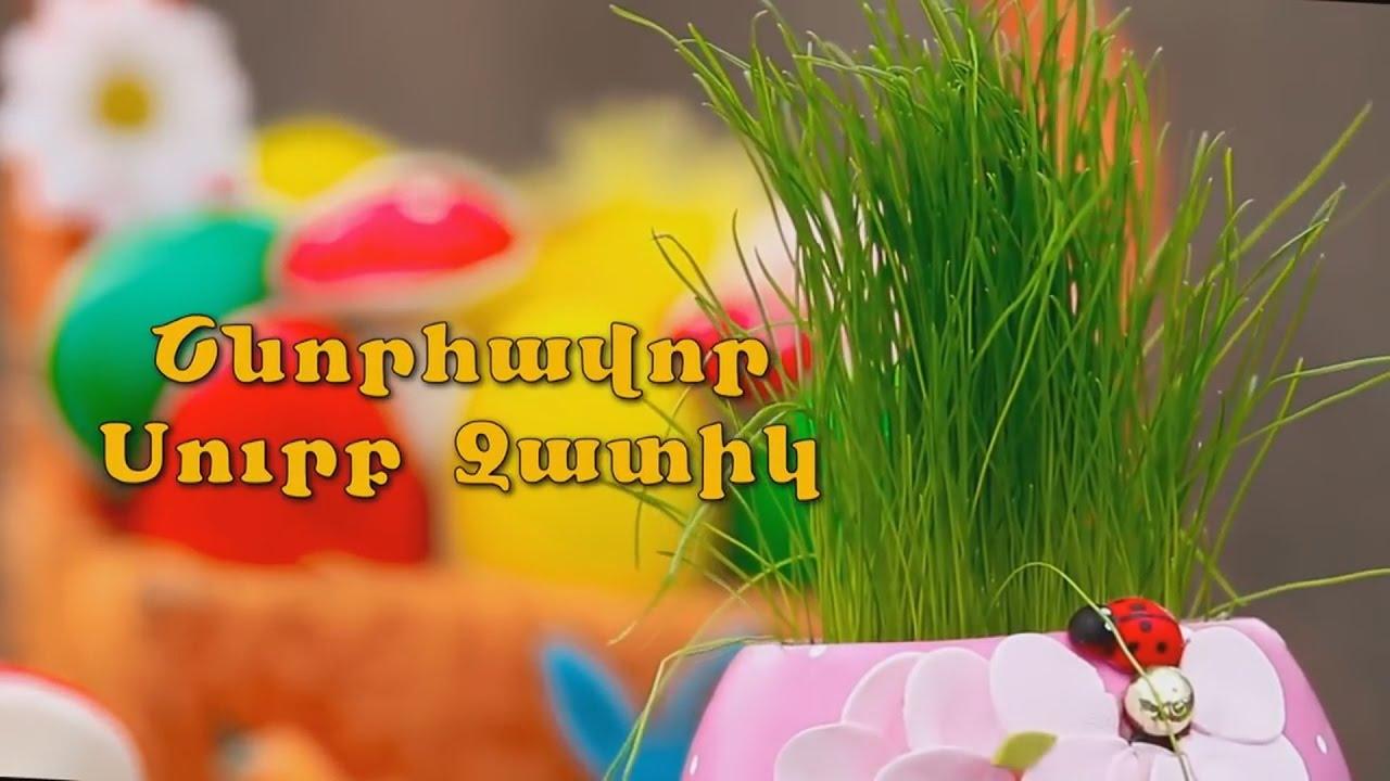 Открытки пасха на армянском