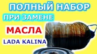 Стандартный набор при замене масла Лада Калина
