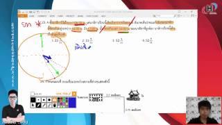 ตัวอย่างการสอน ตะลุยโจทย์คณิตศาสตร์ ป.6เข้าม.1 โดยพี่ SUN