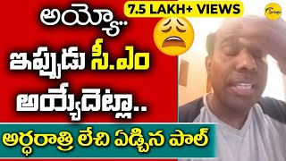 KA Paul Upset About His Nomination Rejection | TambolaTV