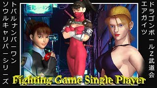 Why Single Player Fighting Game Modes Matter