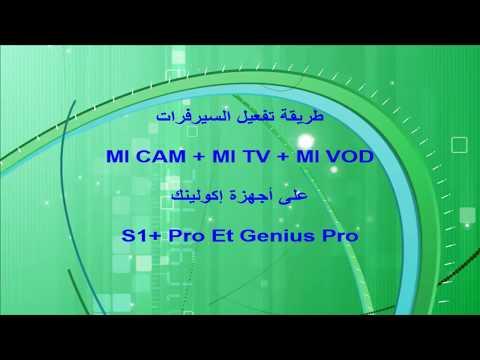 طريقة تفعيل سيرفرات Mi Cam + Mi TV + Mi Vod على أجهزة S1+ Pro و Genius Pro