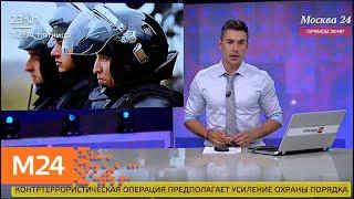 Смотреть видео Режим контртеррористической операции объявлен в одном из районов Тюмени - Москва 24 онлайн
