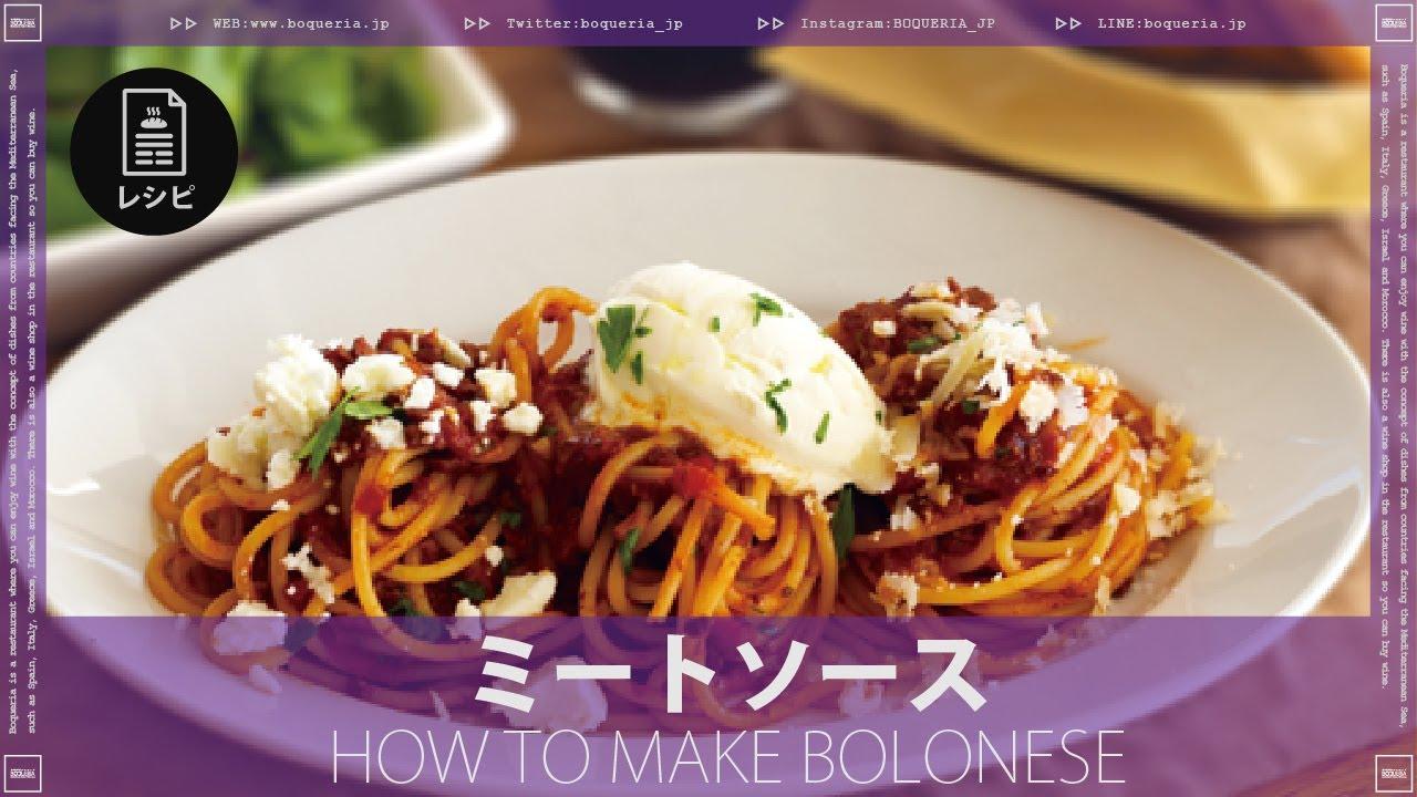 【YouTube】【簡単】だけど本格ミートソース(ボロネーゼ)の家庭でも【作れる】レストランの【詳細レシピ有り】(HOW TO MAKE BOLONESE)