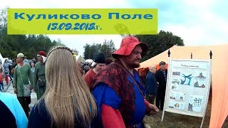 ПОЕЗДКА НА КУЛИКОВО ПОЛЕ 15.09.2018.г./  Ежегодный исторический фестиваль