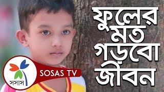 Islamic Song: - Fuler moto gorbo Jiban | LaL Foring | Bangla Islamic Song by Sosas