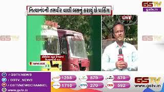 Ahmedabad : ડીપીએસ સ્કૂલ કેમ્પસમાં નિત્યાનંદ આશ્રમની બસ | Gstv Gujarati News
