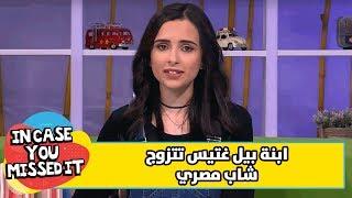 ابنة بيل غتيس تتزوج  شاب مصري - In Case You Missed It - كرفان