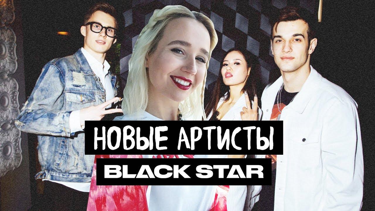 Куда Terry потратит 5 ЛЯМОВ / Какие девушки нравятся DanyMuse / Любятинка в Black Star?