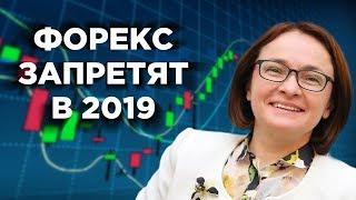 Форекс в России закрывают? ЦБ отозвал лицензии у 5 дилеров